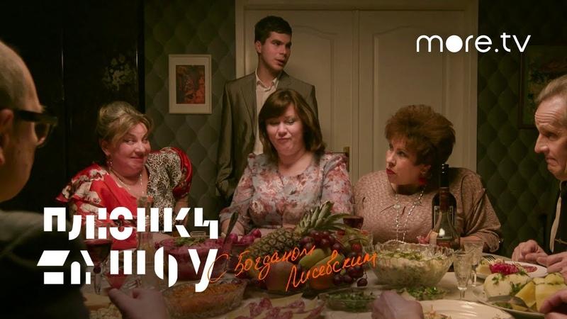 Плюшки шоу с Богданом Лисевским Трейлер 2020