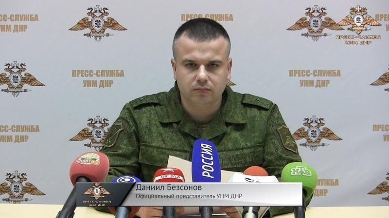 Заявление официального представителя Управления Народной милиции ДНР по обстановке на 21.05.2019