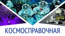 Пузыри воздуха в космосе | Земля без Луны | Скорость света | Масса чёрной дыры: КосмоСправочная 5