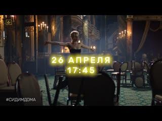 Онлайн-концерт Полины Гагариной | 26 апреля 17:45 на PREMIER