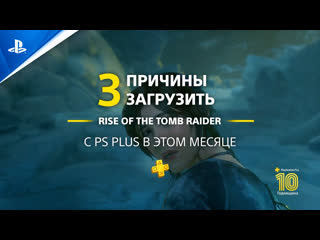 Rise of the Tomb Raider | 3 причины загрузить с PlayStation Plus | PS4