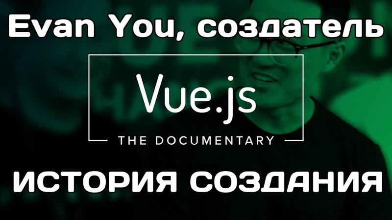 Создатель Vue.js об истории создания фреймворка