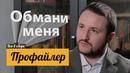 Все в сборе Никита Артёмов профайлер или обмани меня если сможешь 7 выпуск