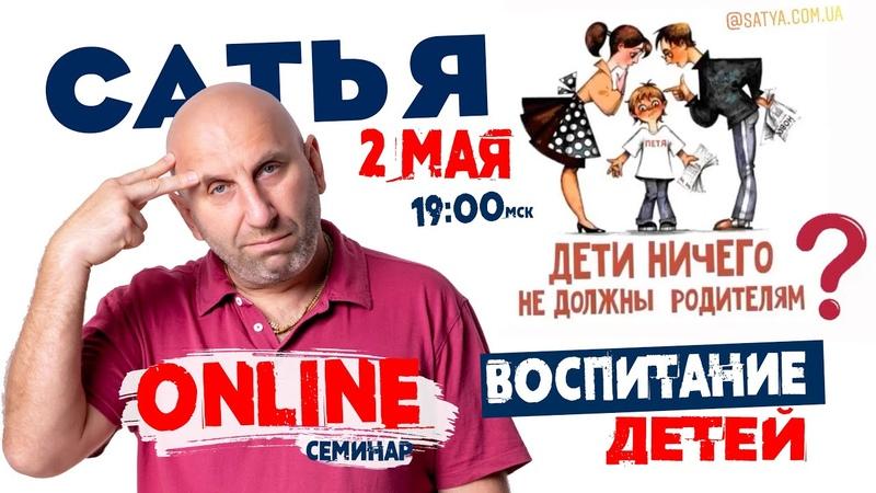 🔴 Сатья • Онлайн-семинар 2 мая Воспитание детей