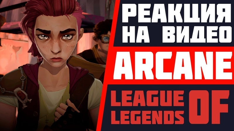 РЕАКЦИЯ НА ARCANE ▶ РЕАКЦИИ ЛИГА ЛЕГЕНД ▶ CINEMATIC ▶ ЛУЧШИЕ РЕАКЦИИ ▶ LEAGUE OF LEGENDS