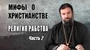 Мифы о православии | Свобода по-христиански ч.2 | Протоиерей Андрей Ткачев