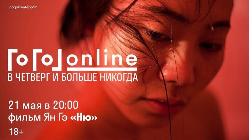 Gogol center гогоl online ню 牛 nu дебютный фильм ян гэ 21 05 2020 20 00 🇷🇺 🈚️