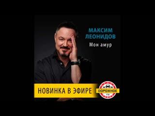 Максим Леонидов - Мон амур