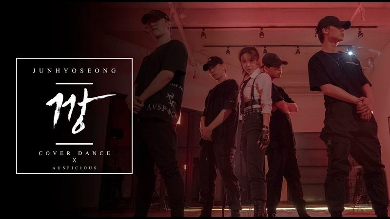 전효성 JunHyoSeong 깡 GANG │비 Rain │ DANCE COVER