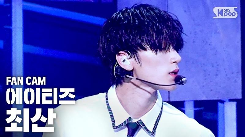 안방1열 직캠4K 에이티즈 최산 'INCEPTION' ATEEZ Choi San FanCam │@SBS Inkigayo 2020 08 02