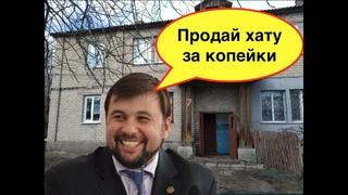 Квартира в Донецке за $1500! Русский мир обесценил недвижимость жителей Донбасса