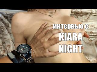 Интервью с порно-моделью Kiara Night