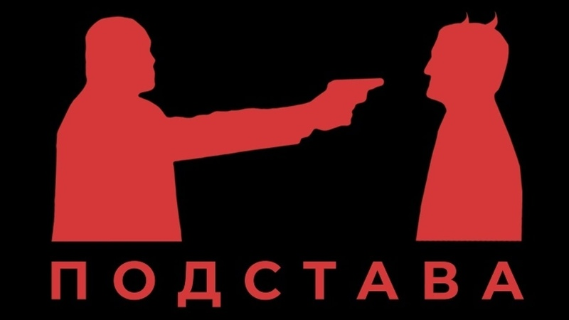 Короткометражный фильм Подстава 2019