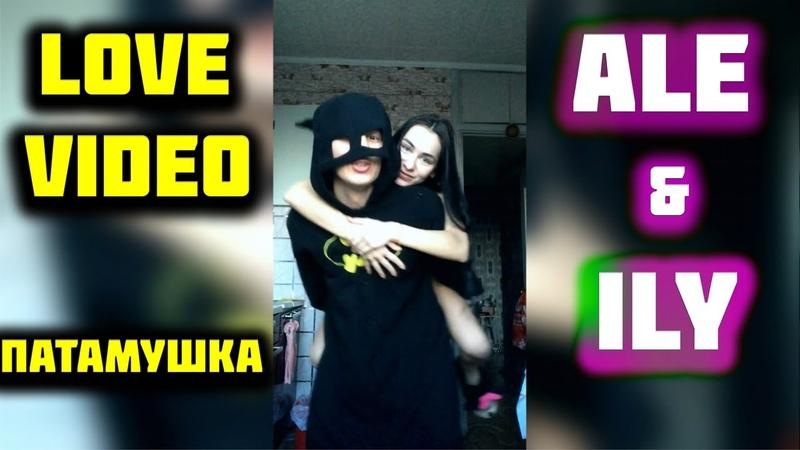 ALE ILY - ПАТАМУШКА ( LOVE VIDEO)