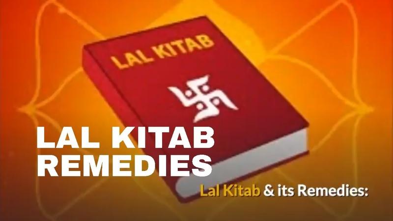 LAL KITAB and its simple remedies General Lal Kitab remedies Upay Vedic Astrology