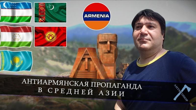 Антиармянская пропаганда в Средней Азии
