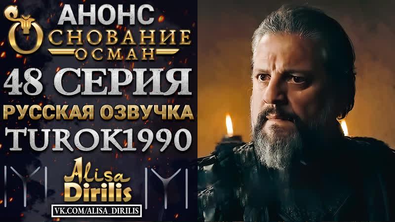 Основание Осман 1 анонс к 48 серии turok1990