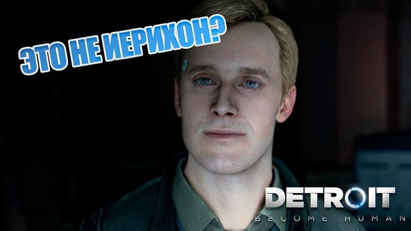 Detroit Become Human ПРОХОЖДЕНИЕ with JIKLY ◄ НЕ ИЕРИХОН 5