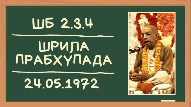 ШБ 2.3.4 - Шрила Прабхупада