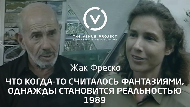 Что когда то считалось фантазиями однажды становится реальностью Интервью 1989г Жак Фреско