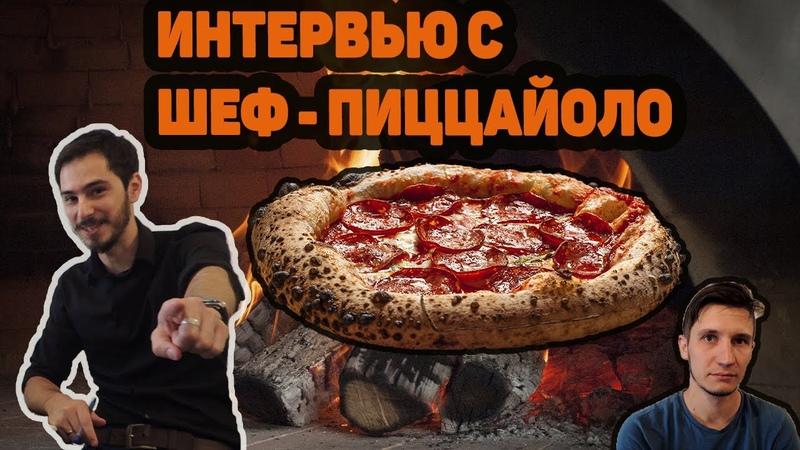 Интервью с шеф пиццайоло Секреты работы на кухне ресторан 23 сантиметра