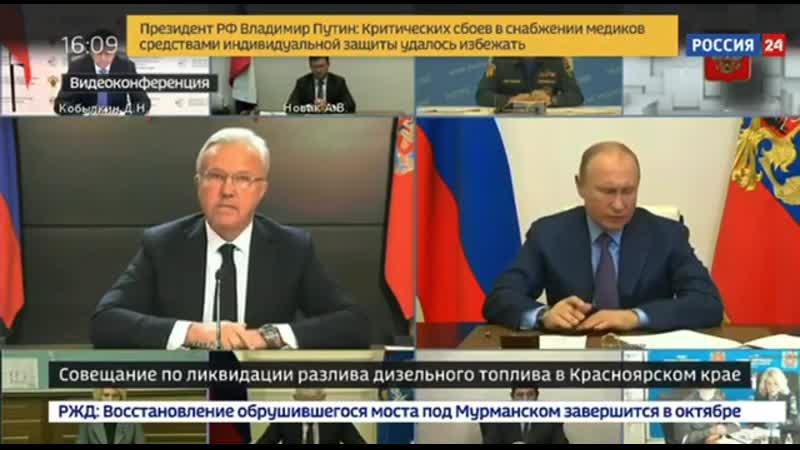 Путин возмутился докладом губернатора Краснрярского края Алесандра Усса