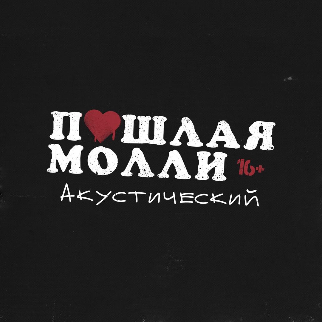 Афиша Москва ПОШЛАЯ МОЛЛИ UNPLUGGED - МОСКВА / 24.08 / GIPSY