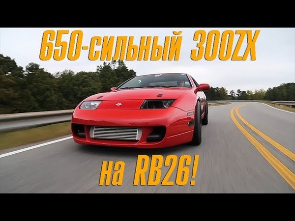 650 сильный Nissan 300ZX на RB26 Альтер Эго Skyline GTR BMIRussian