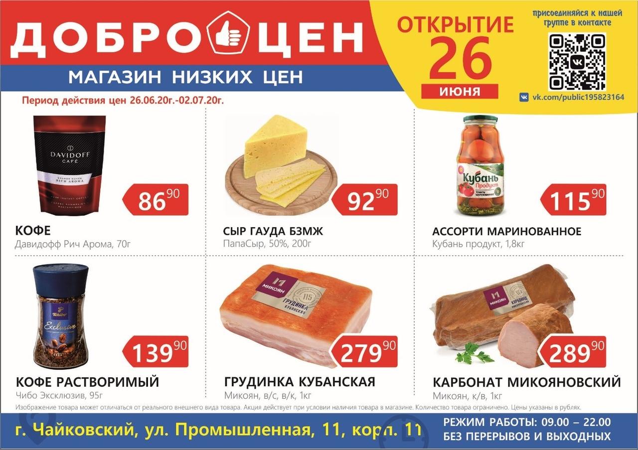 Магазин Доброцен, Чайковский, 2020 год