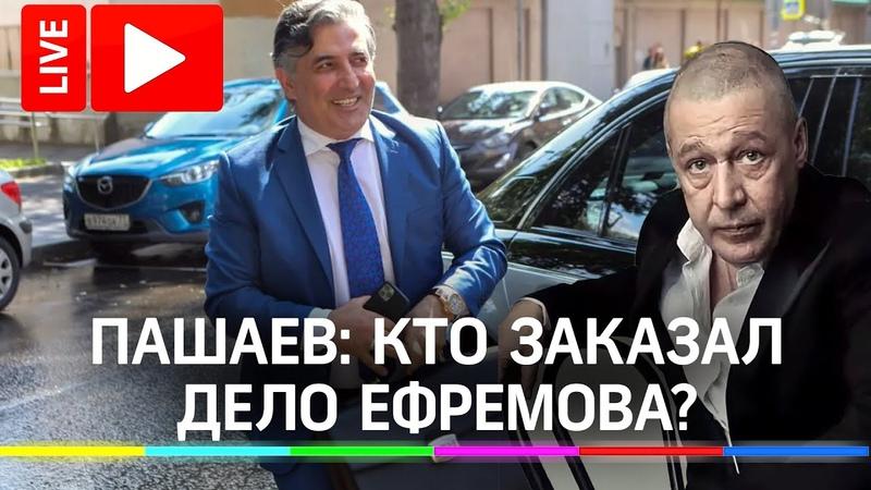 Нападение на Эльмана Пашаева - экс-адвоката Ефремова - у Телеканала 360 перед эксклюзивным интервью