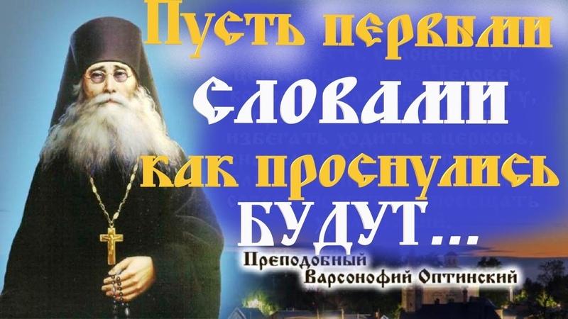 Как проснулись первыми словами вашими пусть будут Совет Оптинского старца Варсонофия