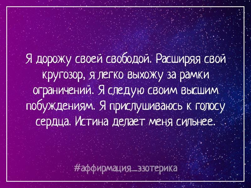 #Аффирмация_эзотерика