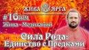 Владимир Куровский. Жива-Медитации. Сила Рода Единство С Предками