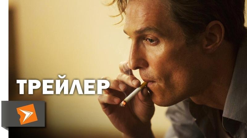Настоящий Детектив Сезон 1 Трейлер 1 2014 Киноклипы Хранилище