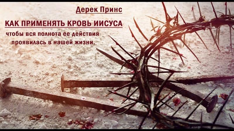 Дерек Принс Как применять Кровь Иисуса Аудиокнига