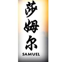 Самуил Царь