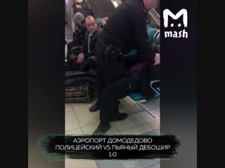 Пьяныи дебошир устроил представление в аэропорту Домодедово