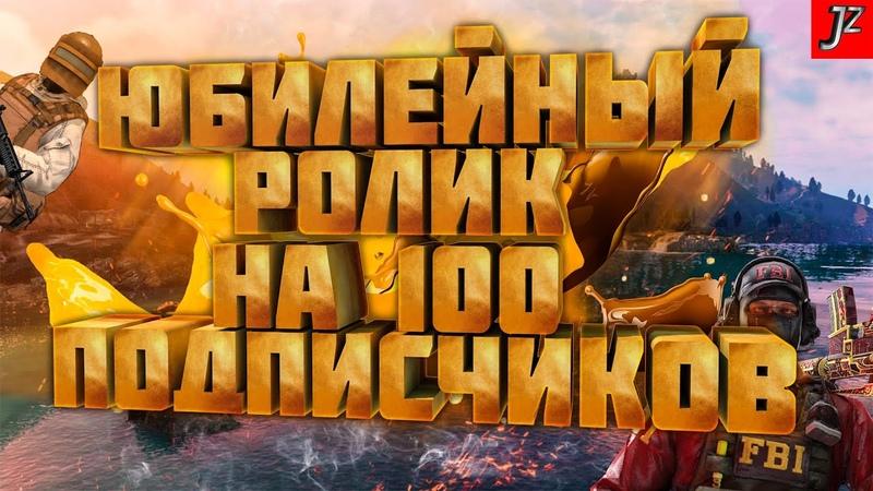 ЮБИЛЕЙНЫЙ РОЛИК НА 100 ПОДПИСЧИКОВ ответы на вопросы