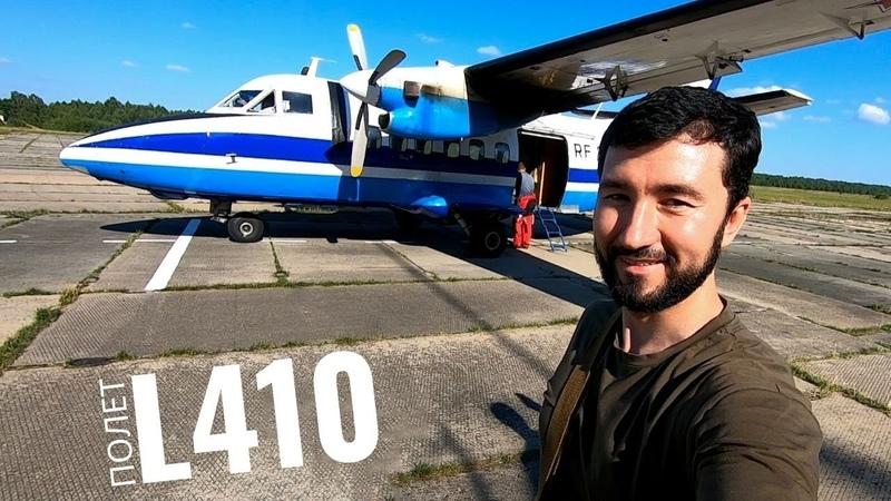 Полет на L410 С ПАРАШЮТИСТАМИ Аэродром Истомино