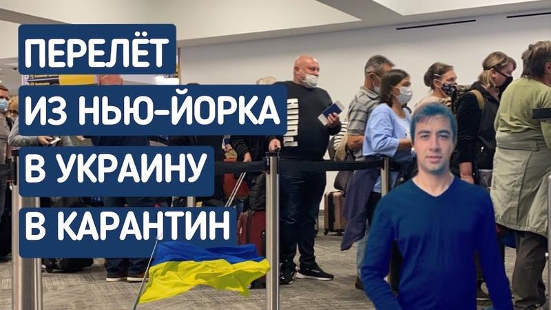 Перелёт из Нью Йорка в Украину в карантин. Старый самолёт и самоизоляция.