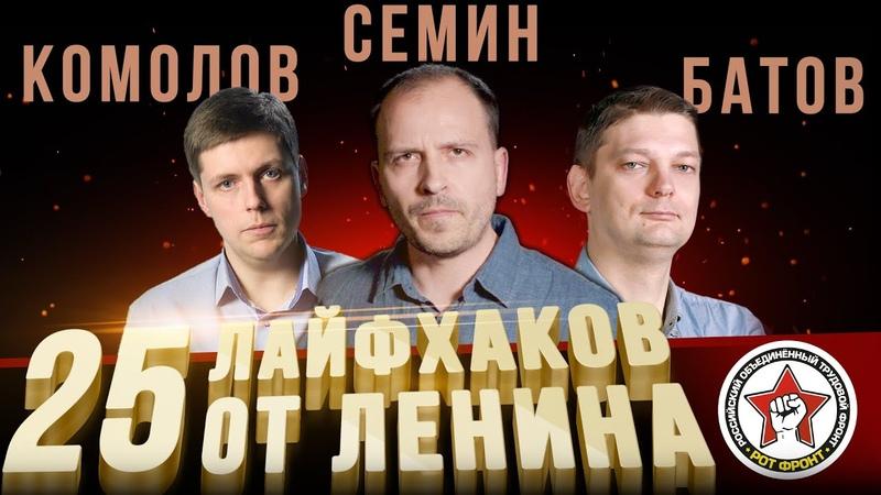 25 лайфхаков от Ленина 8-10 | КОМОЛОВ, БАТОВ, СЁМИН