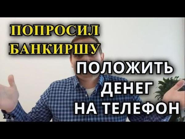 Попросил банкиршу положить 100 рублей на телефон 12