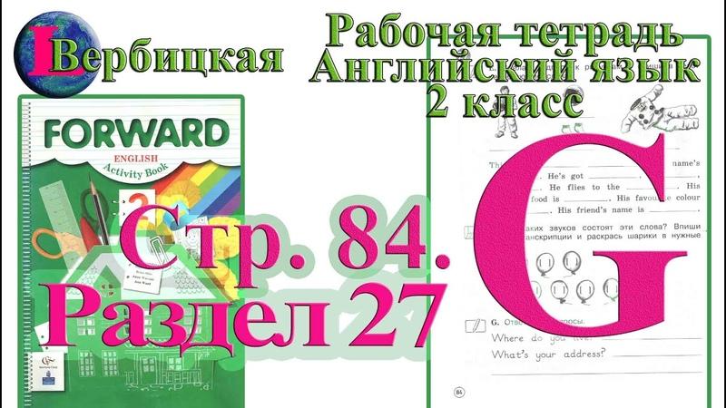 Стр 84 G Рабочая тетрадь 2 класс Вербицкая английский Forward раздел 27