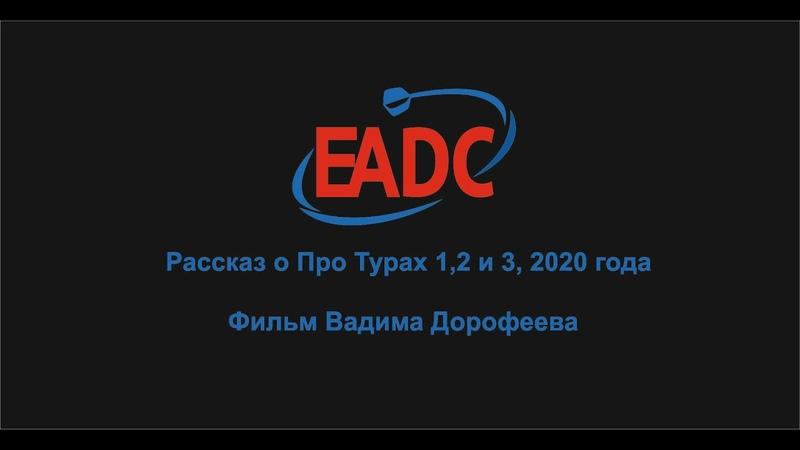 EADC 2020 Рассказ о Про Турах 1 2 и 3 Фильм Вадима Доровеева