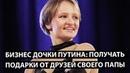 Бизнес дочери Путина. Конкретный разбор.