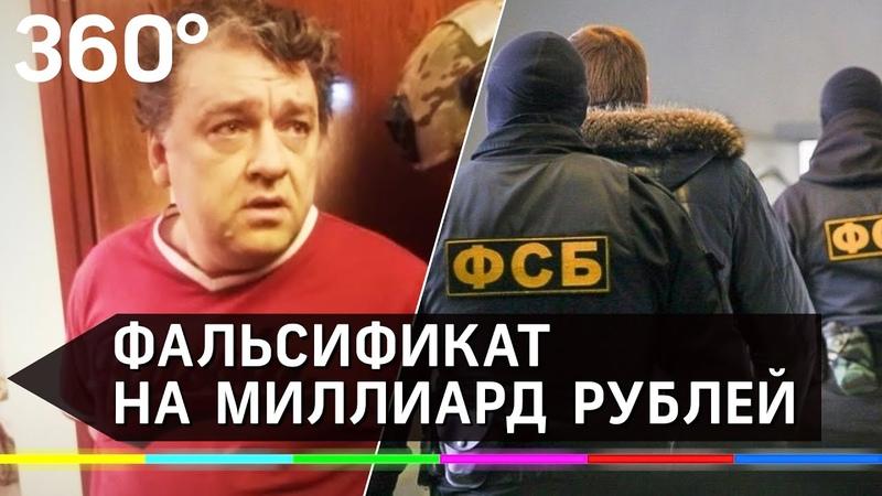 Похитил из бюджета Подмосковья миллиард рублей получил на 14 лет колонии ФСБ задержала мошенников