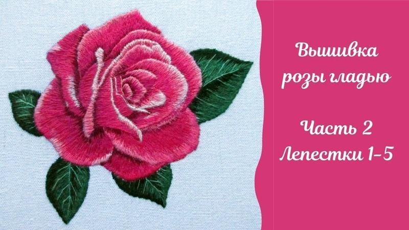 Вышивка гладью розы часть 2 Лепестки с 1 по 5 Embroidery of rose part 2
