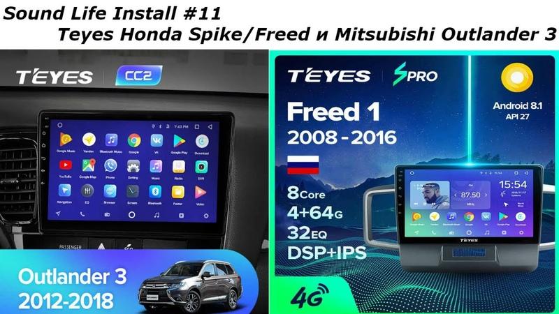 Sound Life Install 11 Teyes Honda Spike Freed и Outlander New