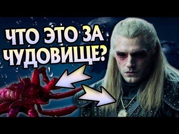 Каких Монстров Создал Сериал Ведьмак Про Чудовищ От Netflix