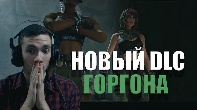 DLC ГОРГОНА В ВАРФЕЙС НОВЫЕ БАБОСКИНЫ
